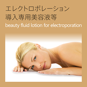 エレクトロポレーション beauty fluid lotion for electroporation